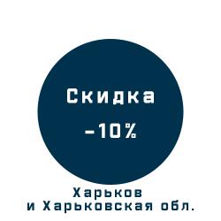 Харьков скидка